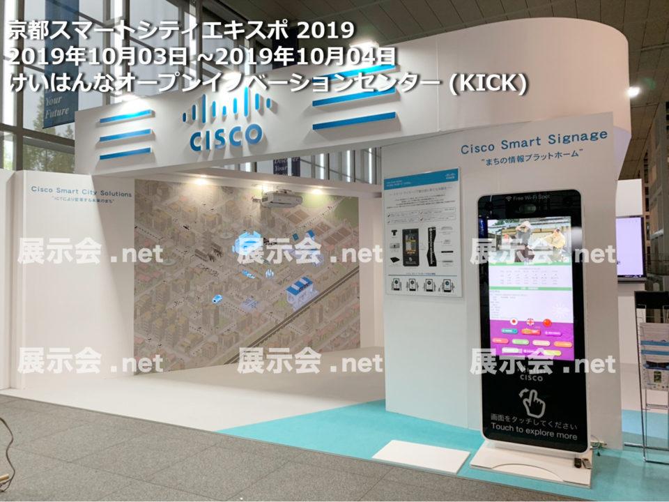京都スマートシティエキスポ 2019
