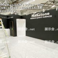 11.11-13 ジャパンホームビルディングショー2020
