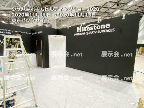 ジャパンホーム&ビルディングショー-2