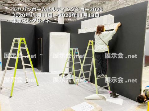 ジャパンホーム&ビルディングショー-1