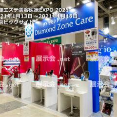1.13-15 国際エステ美容医療EXPO 2021
