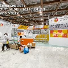 1.15-17 資産運用EXPO 2021