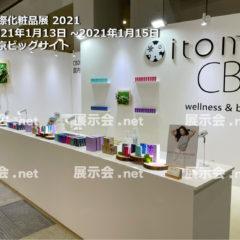 1.13-15 国際化粧品展 2021