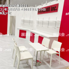 1.27-29 国際雑貨EXPO春2021