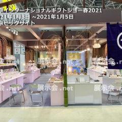 2.3-5 東京インターナショナルギフトショー春2021