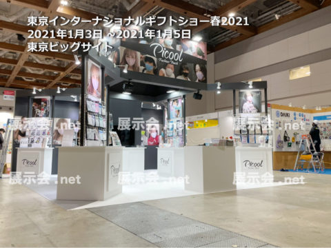 東京 ギフト ショー 2021